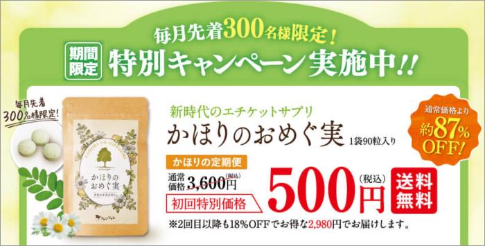 かほりのおめぐ実 500円