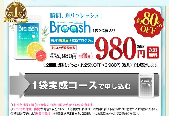 ブレッシュプラス初回980円