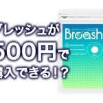 ブレッシュプラス500円